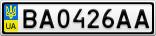 Номерной знак - BA0426AA