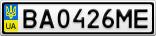 Номерной знак - BA0426ME