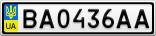 Номерной знак - BA0436AA