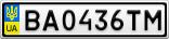 Номерной знак - BA0436TM
