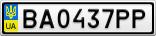 Номерной знак - BA0437PP