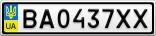 Номерной знак - BA0437XX