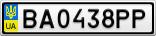 Номерной знак - BA0438PP