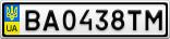 Номерной знак - BA0438TM