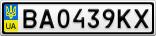 Номерной знак - BA0439KX