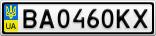 Номерной знак - BA0460KX
