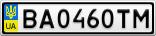 Номерной знак - BA0460TM