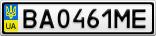 Номерной знак - BA0461ME