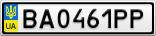 Номерной знак - BA0461PP