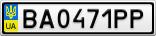 Номерной знак - BA0471PP