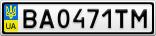 Номерной знак - BA0471TM