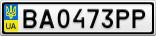 Номерной знак - BA0473PP