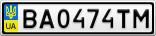 Номерной знак - BA0474TM