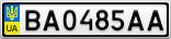Номерной знак - BA0485AA