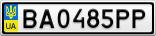 Номерной знак - BA0485PP