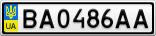 Номерной знак - BA0486AA