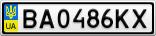 Номерной знак - BA0486KX