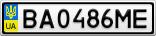 Номерной знак - BA0486ME