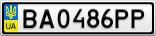 Номерной знак - BA0486PP