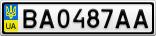 Номерной знак - BA0487AA
