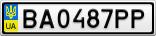 Номерной знак - BA0487PP