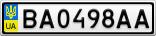 Номерной знак - BA0498AA