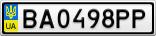 Номерной знак - BA0498PP