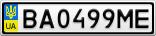 Номерной знак - BA0499ME