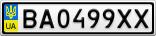 Номерной знак - BA0499XX