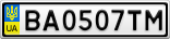Номерной знак - BA0507TM