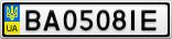 Номерной знак - BA0508IE