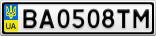 Номерной знак - BA0508TM