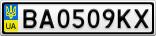 Номерной знак - BA0509KX