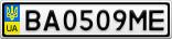 Номерной знак - BA0509ME