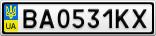 Номерной знак - BA0531KX