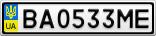 Номерной знак - BA0533ME