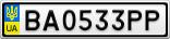 Номерной знак - BA0533PP