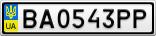 Номерной знак - BA0543PP