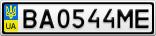 Номерной знак - BA0544ME