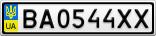 Номерной знак - BA0544XX