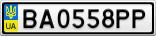 Номерной знак - BA0558PP
