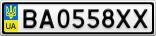 Номерной знак - BA0558XX