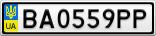Номерной знак - BA0559PP