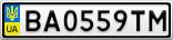 Номерной знак - BA0559TM