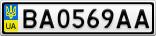Номерной знак - BA0569AA
