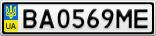 Номерной знак - BA0569ME