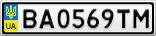 Номерной знак - BA0569TM