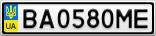 Номерной знак - BA0580ME