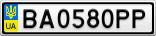 Номерной знак - BA0580PP