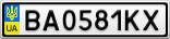 Номерной знак - BA0581KX